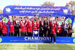 قهرمانی فوتبال بانوان شهرداری سیرجان در لیگ برتر کشور