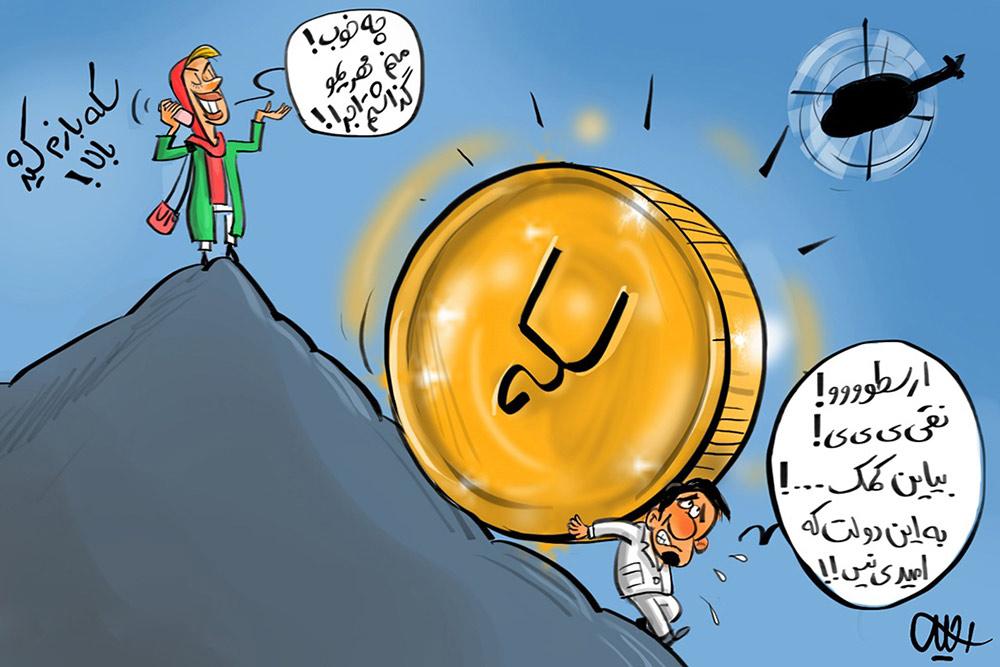 نقی و ارسطو برای مهار سکه و دلار به کمک دولت می آیند!
