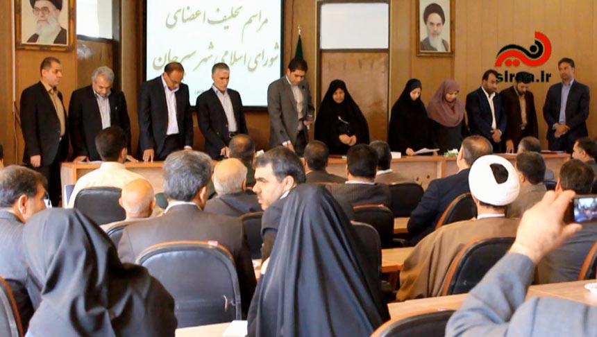 مراسم تحلیف اعضای شورای شهر چهارم سیرجان