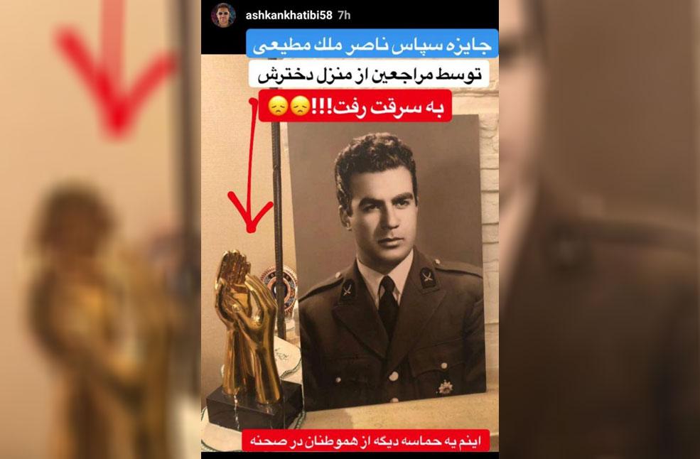 جایزه بازیگری «ناصر ملکمطیعی» به سرقت رفت!