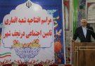 افتتاح شعبه اقماری تامین اجتماعی نجف شهر سیرجان