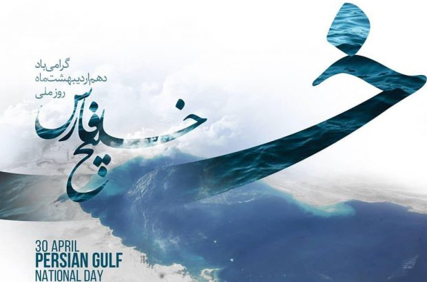 خلیج فارس؛ شناسۀ سرزمین ما