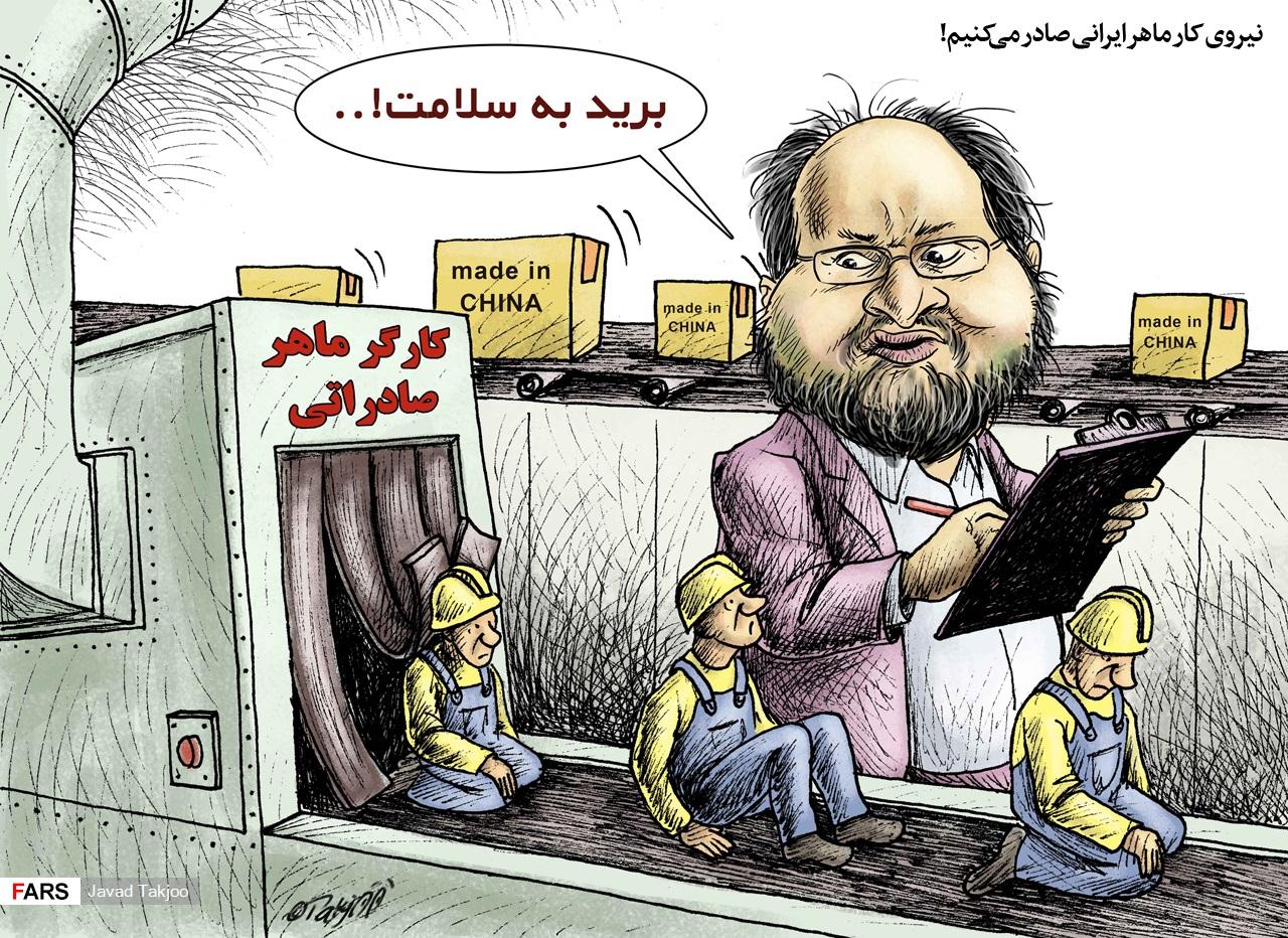 وزیر کار: نیروی کار ماهر ایرانی صادر میکنیم!