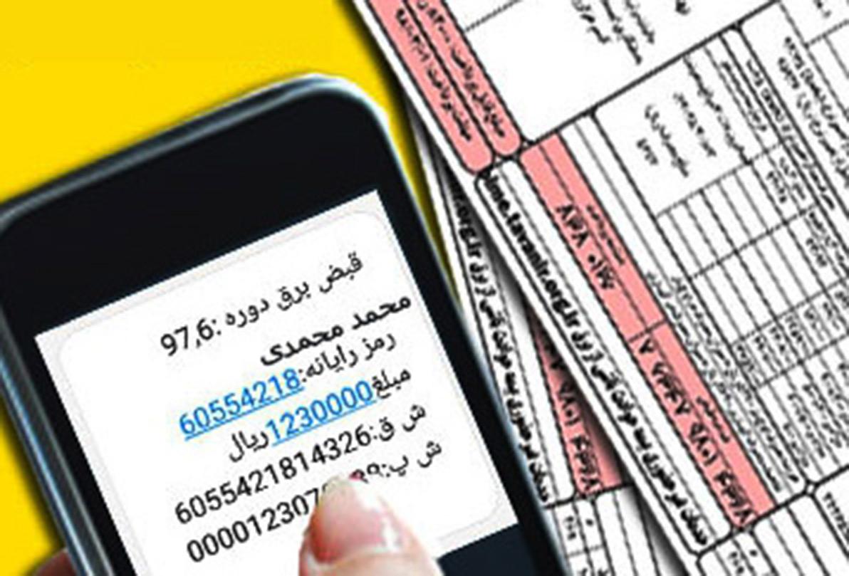 حذف قبض کاغذی برق برای مشترکان شرکت برق جنوب کرمان