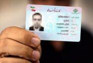 ۹ میلیون ایرانی واجد شرایط کارت ملی دریافت نکردهاند