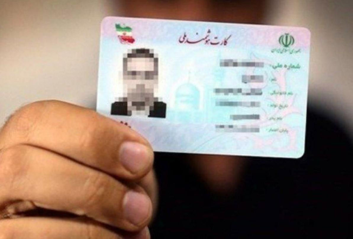 ۲۰ درصد مردم این استان برای دریافت کارت هوشمند ملی اقدام نکردهاند