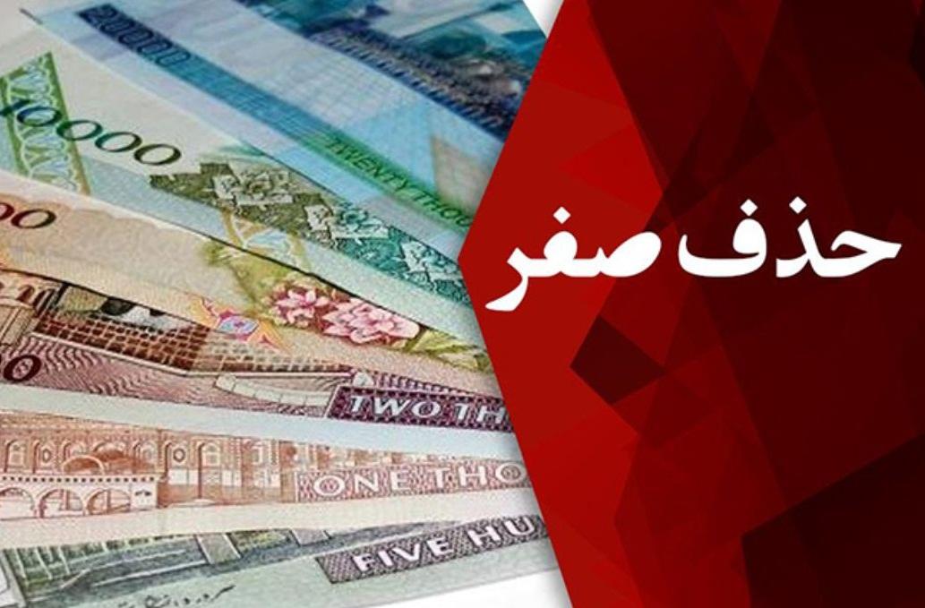 تصویب تغییر واحد پول ایران به تومان/ ۴ صفر حذف می شود/ سکه ۵ تومانی جایگزین اسکناس ۵ هزار تومانی میشود