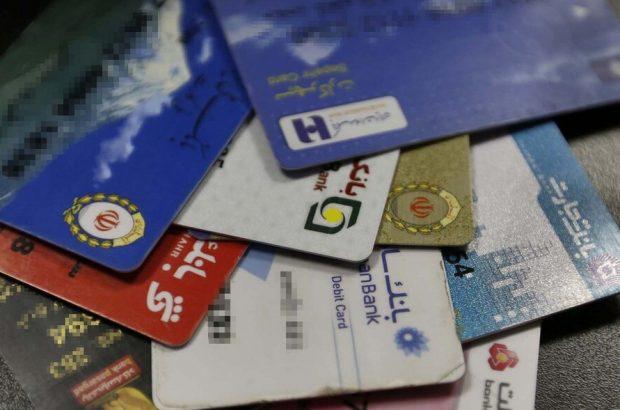 کارت های بانکی ۴ برابر جمعیت ایران