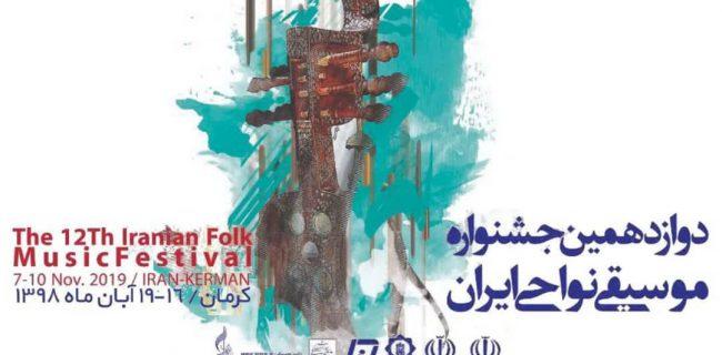جدول دوازدهمین جشنواره موسیقی نواحی ایران منتشر شد