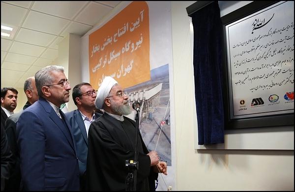 بخش بخار نیروگاه گهران با حضور رئیس جمهور افتتاح شد