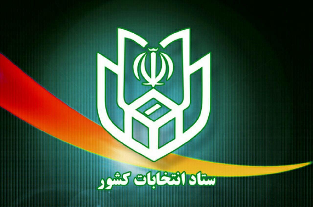 انتخابات ریاست جمهوری ۲۸ خرداد ۱۴۰۰ برگزار میشود