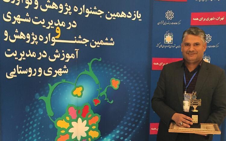 رتبه برتر پژوهشگر سیرجانی در تهران