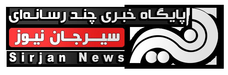 """پایگاه خبری چند رسانهای سیرجان نیوز """"سیرنا"""""""