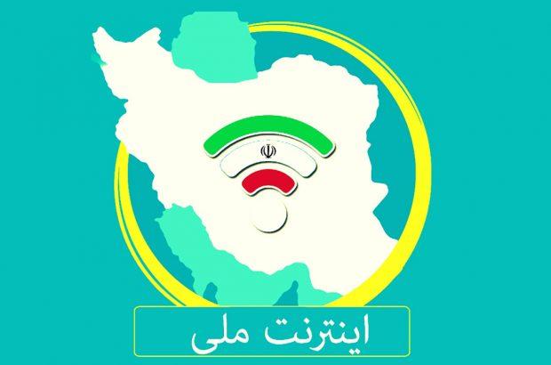 شورای عالی فضای مجازی: «ایرانت» جایگزین اینترنت شود