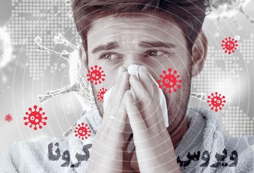 وجود بیمار مبتلا به ویروس کرونا در سیرجان صحت ندارد