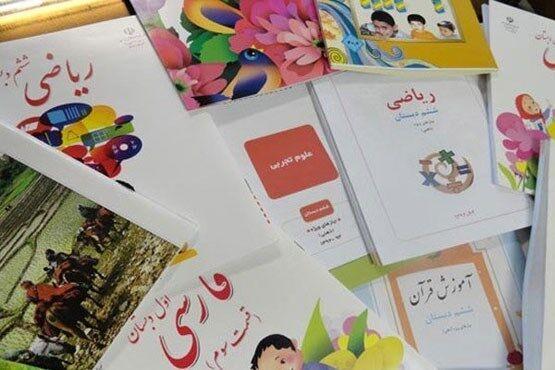 مهلت سفارش کتابهای درسی در کرمان تا دوم تیرماه تمدید شد
