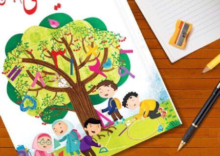 جلد کتاب ریاضی سوم دبستان سال آینده اصلاح می شود