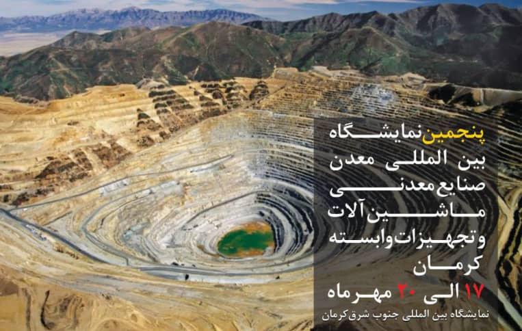 پنجمین نمایشگاه بینالملی معدن و صنایعمعدنی کرمان آغاز شد